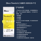 Bisco TheraCal LC 硅酸钙 光固化型 4*1
