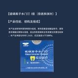 上海新世纪 玻璃离子水门汀(I型)(粉35g+液20ml)
