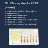 """登士柏Dentsply Wave One """"单支锉"""""""