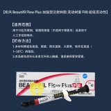 松风 Beautifil Flow Plus 加强型注射树脂  流动树脂  F00 超低流动性