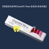 韩国登克斯特CharmFil ®Flow 染色剂 染色树脂