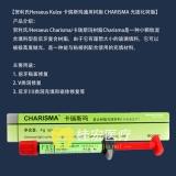贺利氏Heraeus Kulze 卡瑞斯玛通用树脂 CHARISMA® 光固化树脂