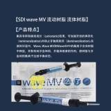 SDI wave MV 流动树脂 流体树脂