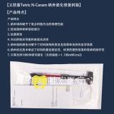 义获嘉Tetric N-Ceram 纳米瓷化修复树脂