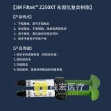 3M  Filtek™ Z250XT 光固化复合树脂
