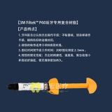 3M  Filtek™ P60后牙专用复合树脂