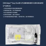3M  Adper™ Easy One第七代自酸蚀粘接剂 光固化粘结剂
