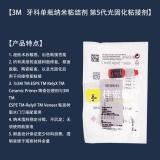 3M Adper™ Single Bond 2 牙科单瓶纳米粘结剂 第5代光固化粘接剂