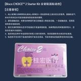 Bisco CHOICE™ 2 Starter Kit 全瓷贴面粘结剂