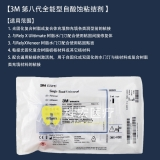 3M 第八代全能型自酸蚀粘结剂 Single Bond Universal Adhesive