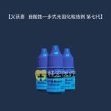 义获嘉Tetric N-Bond Self-Etch 自酸蚀一步式光固化粘结剂  第七代
