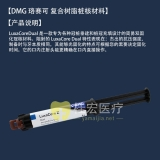 DMG 珞赛可 复合树脂桩核材料