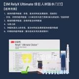 3M RelyX Ultimate 绿巨人树脂水门汀