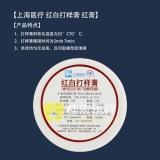 上海医疗 红白打样膏 红膏