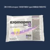 意大利Kromopan 100型印模材 type2藻酸盐印模材料