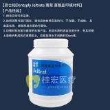 登士柏Dentsply Jeltrate® 翡翠 藻酸盐印模材料