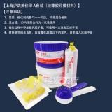上海沪鸽美佳印® A套装(硅橡胶印模材料)
