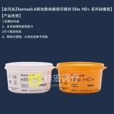 金玛克Zhermack A类加聚硅橡胶印模材 Elite®HD+ 系列硅橡胶