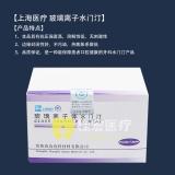 上海医疗 玻璃离子水门汀