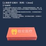 上海医疗 红蜡片(常用)1.3mm