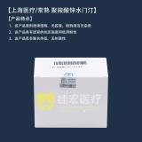 上海医疗/常熟 聚羧酸锌水门汀