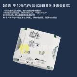 皓齿Ultradent  Opalescence® PF 10%/15% 居家美白套装 牙齿美白胶