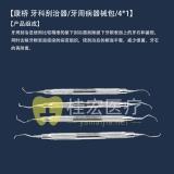 康桥  牙科刮治器/牙周病器械包/4*1