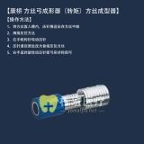 康桥 方丝弓成形器(转矩)方丝成型器