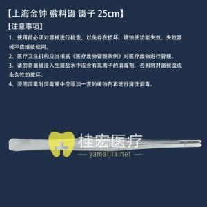 上海金钟 敷料镊 镊子 25cm