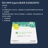 瑞士康特 Hygenic橡皮障 乳胶橡皮障布