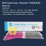 松风 Super-Snap® Polystrips™ 彩虹抛光条