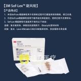 3M Sof-Lex™ 旋风轮