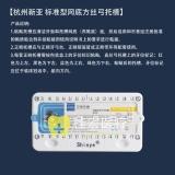 杭州新亚 标准型网底方丝弓托槽