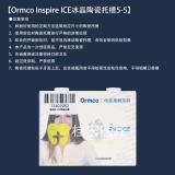 Ormco Inspire ICE冰晶陶瓷托槽5-5