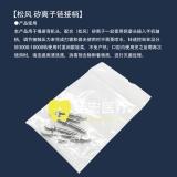 松风 矽离子链接柄