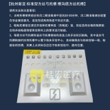 杭州新亚 标准型燕尾底方丝弓托槽 槽沟底方丝托槽