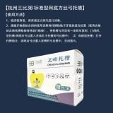 杭州三比3B 标准型网底方丝弓托槽