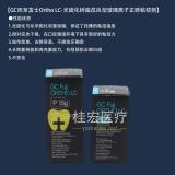 GC而至富士Ortho LC-光固化树脂改良型玻璃离子正畸粘结剂