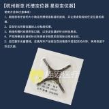 杭州新亚 托槽定位器 星型定位器