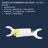 杭州新亚口腔正畸辅助器械 张口器 口角拉钩 (成人型)