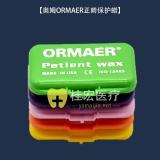 奥姆ORMAER正畸保护蜡