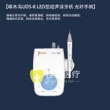 啄木鸟UDS-K LED型超声洁牙机 光纤手柄