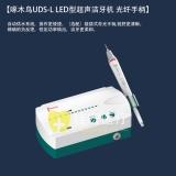 啄木鸟UDS-L  LED型超声洁牙机 光纤手柄