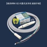 维润VRN I 02 内置式洁牙机 拔插手柄