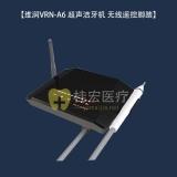 维润VRN-A6 超声洁牙机 无线遥控脚踏