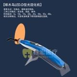 啄木鸟LED.D型光固化机