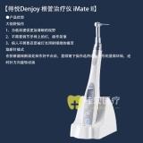 得悦Denjoy 根管治疗仪 iMate II