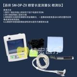 森田 SM-DP-ZX 根管长度测量仪 根测仪