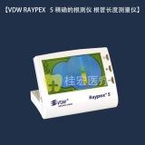 VDW RAYPEX® 5 精确的根测仪 根管长度测量仪