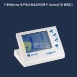 得悦Denjoy 电子根尖测定仪ROOT PI (Joypex5)型 根测仪